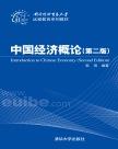 中国经济概论(第二版) 韩琪 清华大学出版社