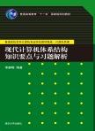 现代计算机体系结构知识要点与习题解析 李静梅 清华大学出版社