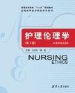 护理伦理学(第2版) 王卫红, 杨敏, 主编 清华大学出版社