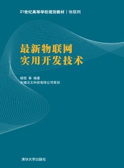 最新物联网实用开发技术 杨恒、李伟、王翊 清华大学出版社