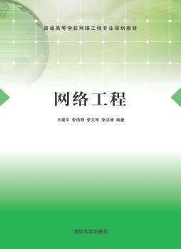 网络工程 王建平、李浩君、李文琴、李洪涛 清华大学出版社