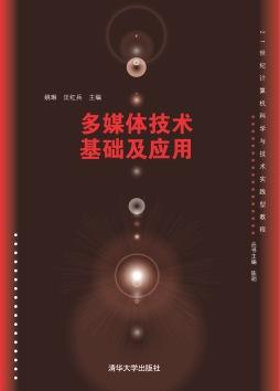 多媒体技术基础及应用 姚琳、汪红兵 清华大学出版社