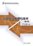 信息安全原理与技术(第2版) 郭亚军、宋建华 、李莉、董慧慧 清华大学出版社