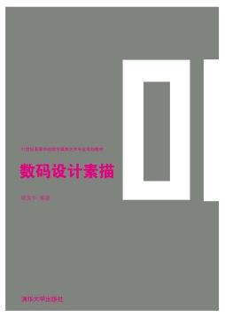 数码设计素描 姚英华 清华大学出版社