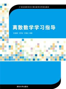 离散数学学习指导 孙道德, 编著 清华大学出版社