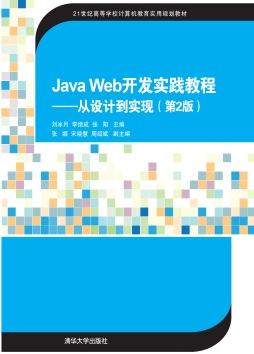 Java Web开发实践教程——从设计到实现(第2版) 李绪成, 编著 清华大学出版社