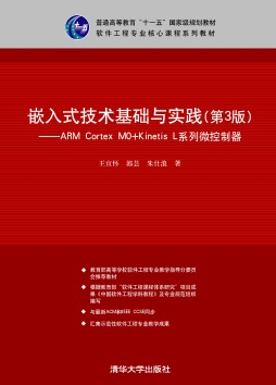 嵌入式技术基础与实践(第3版)——ARM Cortex-M0+Kinetis L系列微控制器 王宜怀、朱仕浪、郭芸 清华大学出版社