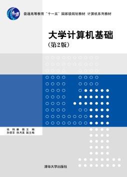 大学计算机基础(第2版) 张艳 姜薇 孙晋非 徐月美 清华<em>大学</em>出版社
