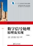 数字信号处理原理及实现(第2版) 王艳芬、王刚、张晓光、刘卫东 清华大学出版社