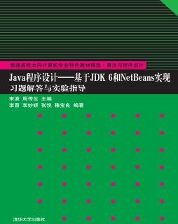 Java程序设计——基于JDK 6和NetBeans实现习题解答与实验指导 宋波, 周传生, 编著 清华大学出版社