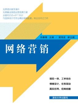 网络营销 刘春青、梁海波 清华大学出版社