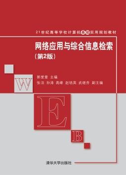 网络应用与综合信息检索 郭爱章, 张洁, 孙涛, 编著 清华大学出版社