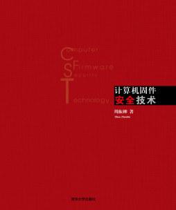计算机固件安全技术 周振柳 清华大学出版社
