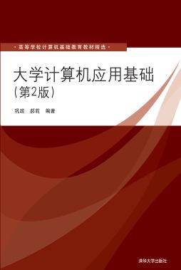 大学计算机应用基础(第2版) 巩政、郝莉 清华<em>大学</em>出版社