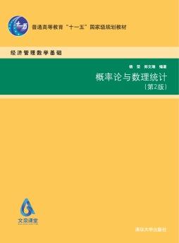概率论与数理统计(第2版) 杨荣、郑文瑞 清华大学出<em>版</em>社