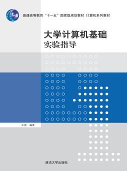 大学计算机基础实验指导 王茜 清华<em>大学</em>出版社