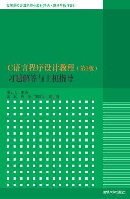 C语言程序设计教程(第2版)习题解答与上机指导 易云飞, 主编 清华大学出版社