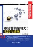 市场营销领导力:实践与透视 林邦源, 编著 清华大学出版社