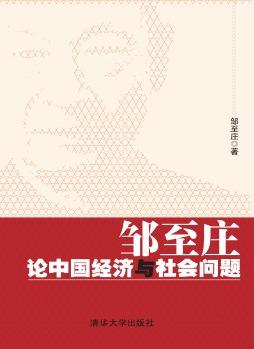 邹至庄论中国经济与社会问题  (美) 邹至庄, 著 清华大学出版社