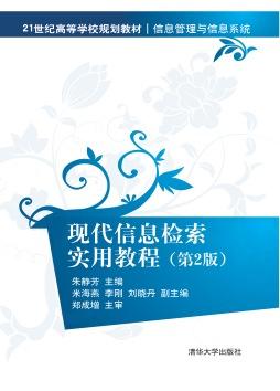 现代信息检索实用教程 朱静芳, 编著 清华大学出版社