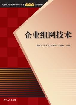 企业组网技术 单振芳, 张少芳, 陈利军, 王丽敏, 主编 清华大学出版社