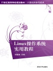 Linux操作系统实用教程 邱建新、娄松涛、周广勋 清华大学出版社
