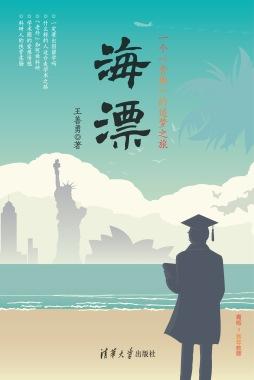 """海漂——一个""""青椒""""的追梦之旅"""