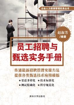 员工招聘与甄选实务手册 赵淑芳 清华大学出版社