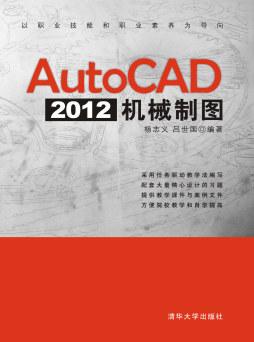 AutoCAD 2012机械制图