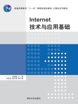 Internet技术与应用基础 尚晓航, 安继芳, 郭正昊, 编著 清华大学出版社