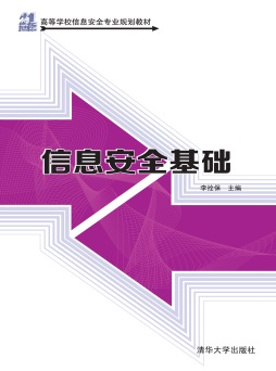信息安全基础 李拴保 清华大学出版社