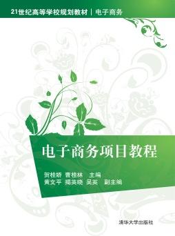 电子商务项目教程 贺桂娇、曹桂林、黄文平、揭英晓、吴英 清华大学出版社