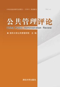 公共管理评论(第十三卷)