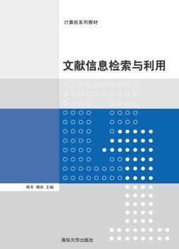 文献信息检索与利用 韩冬, 傅兵, 编著 清华大学出版社