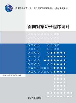 面向对象C++程序设计 雷鹏、宋丽华、张小峰 清华大学出版社