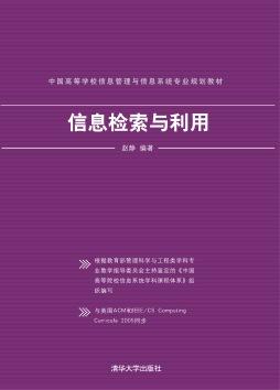 信息检索与利用 赵静 清华大学出版社