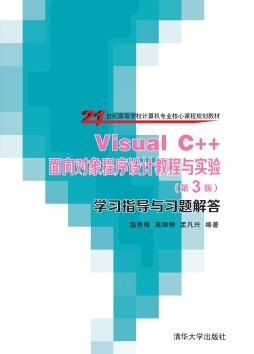 Visual C++面向对象程序设计教程与实验(第3版)学习指导与习题解答 温秀梅、高丽婷、孟凡兴 清华大学出版社