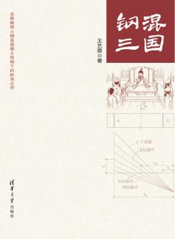 钢混三国 王艺霖, 著 清华大学出版社