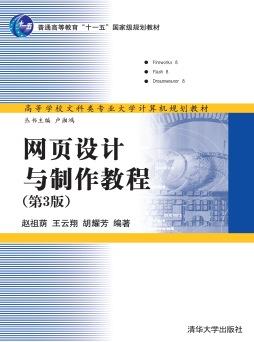 网页设计与制作教程(第三版) 赵祖荫, 王云翔, 胡耀芳, 编著 清华大学出版社