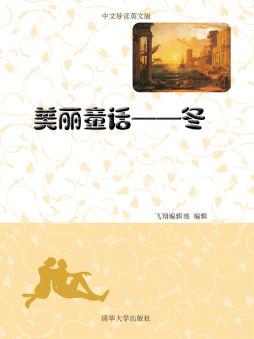 美丽童话——冬(中文导读英文版) 王勋、纪飞 清华大学出版社