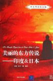 美丽的东方传说——印度&日本(中文导读英文版) 王勋等, 编译 清华大学出版社
