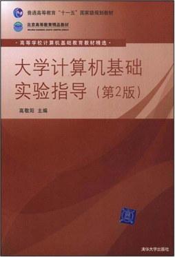 大学计算机基础实验指导(第2版) 高敬阳等, 编著 清华大学出版社