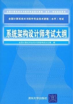 系统架构设计师考试大纲(2009版) 全国计算机专业技术资格考试办公 清华大学出版社