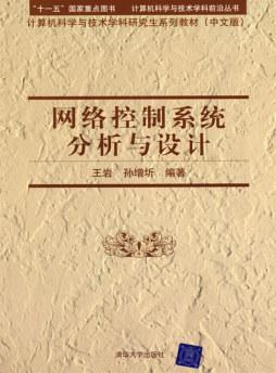 网络控制系统分析与设计 王岩、孙增圻 清华大学出版社