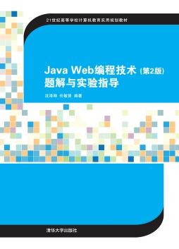 Java Web编程技术(第2版)题解与实验指导 沈泽刚, 任敏贤, 主编 清华大学出版社