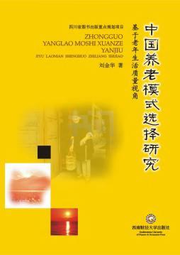 中国养老模式选择研究——基于老年生活质量视角 刘金华著 西南财经大学出版社