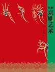 图解京剧艺术 王如宗 著;谭元杰 等 绘 清华大学出版社