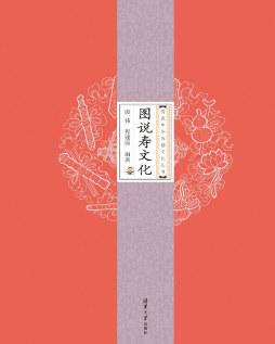 图说寿文化 殷伟、程建强 清华大学出版社