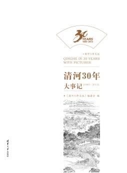 图说清河30年 (1983-2013)