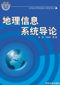 地理信息系统导论 余明、艾廷华 清华大学出版社